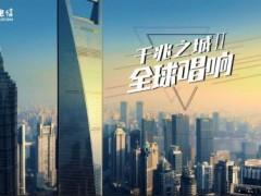 上海电信完成千兆网络全覆盖 上海速度就是世界的速度
