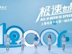 """上海电信""""千兆光网""""全城覆盖"""