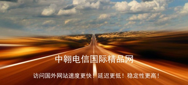 中翱电信国际精品网