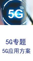 5G应用技术方案