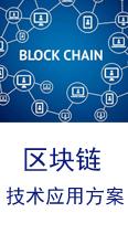 区块链技术,区块链应用方案