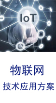 物联网技术,物联网应用方案,Internet of Things,NB-IoT