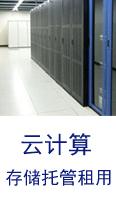 云计算,云服务器,服务器租用托管,机柜出租
