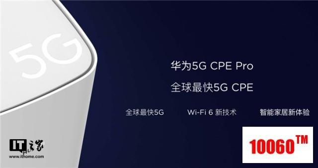 Huawei 5G CPE Pro Fast 5G