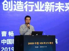 中国联通曹畅:中国联通SD-WAN+5G创造行业新未来