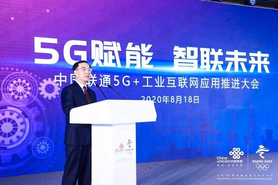 5g工业互联网1
